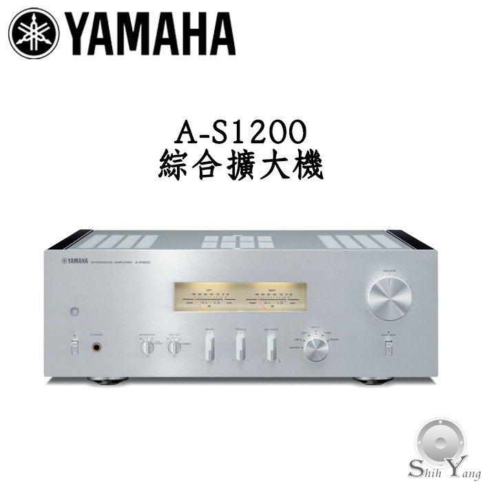 YAMAHA 山葉 A-S1200 綜合擴大機 Hi-Fi高音質 環形變壓器供電 提供絕佳音樂性 公司貨 保固三年