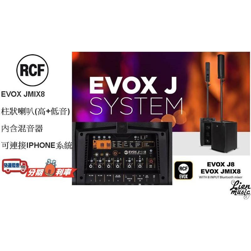 『立恩樂器』免運公司貨 柱狀 喇叭 音箱 RCF EVOX JMIX8 內含混音器 街頭藝人 表演 PA音響 皆適用