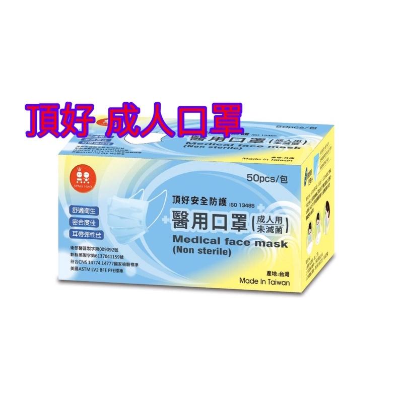 📌雙鋼印,台灣製📌頂好 成人醫療平面口罩(50入)➡️天天出貨