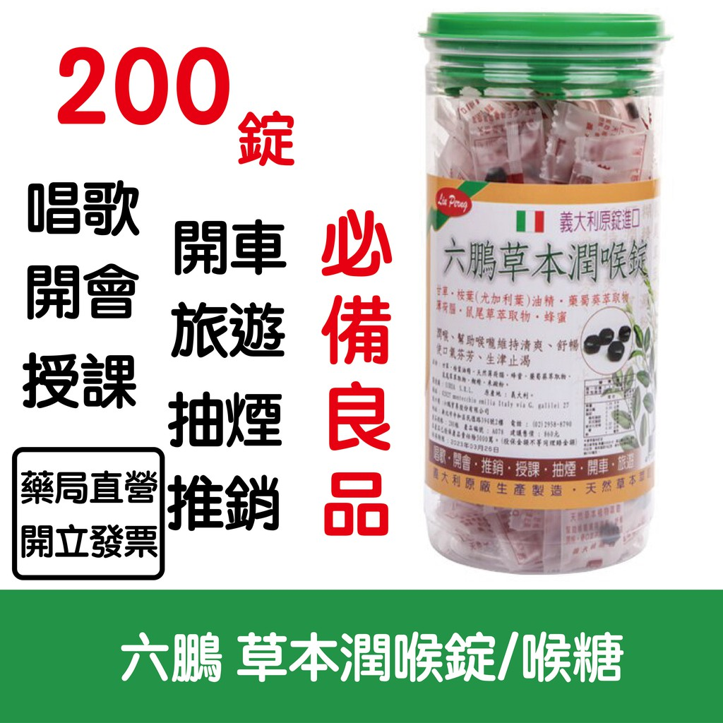 六鵬 草本潤喉錠/喉糖 (200錠/盒) 精油喉錠
