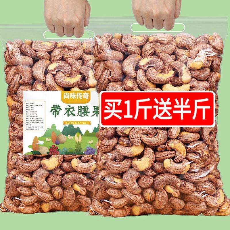 路雨好物【特惠】原味帶皮腰果每日堅果炭燒大顆粒500g越南鹽焗腰果零食