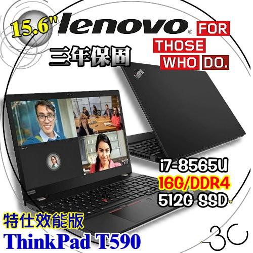 【免運含發票】Lenovo 聯想 T590 特仕機(I7-8565U/16G/512G) ThinkPad 商務筆電