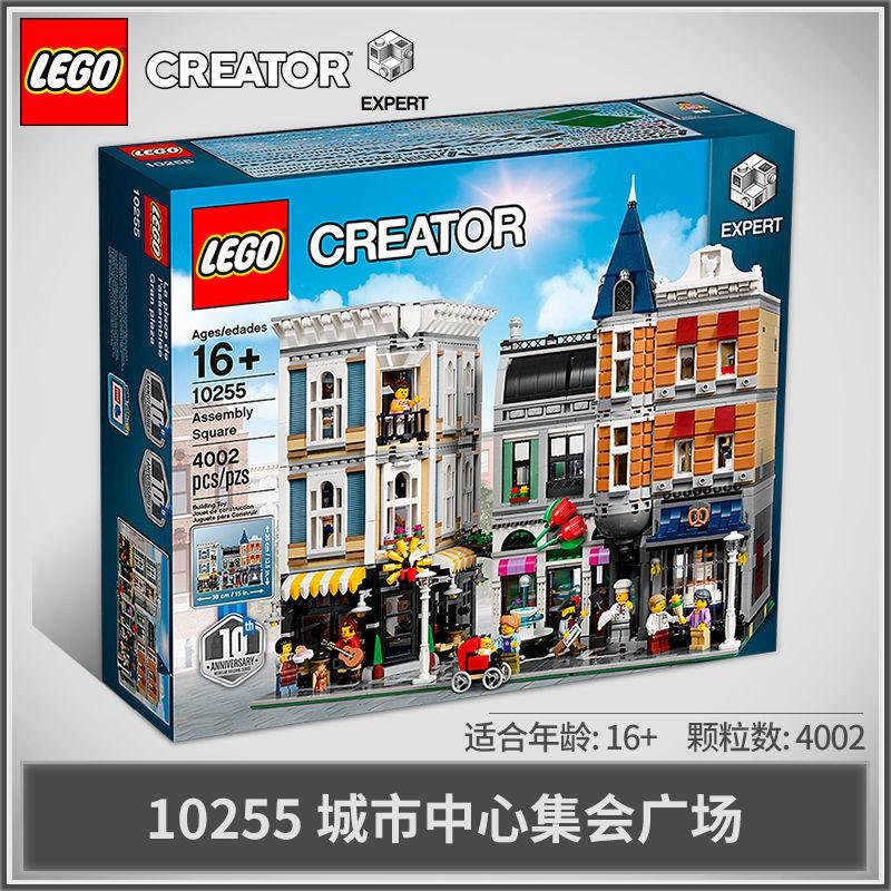 【正品行貨】樂高積木 創意百變10255城市中心集合廣場拼搭玩具