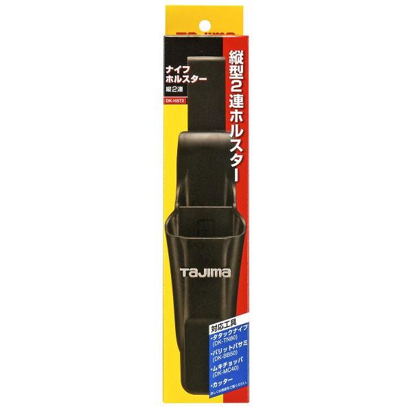 【台南南方】日本 Tajima 田島 電器 工事 刀套 縱2連 腰帶 工具袋 手工具 DK-HST2