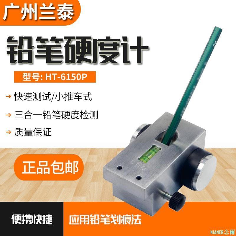 清倉蘭泰鉛筆硬度測試儀三合一1000G鉛筆硬度計HT-6510P涂膜漆面機NIANER念爾