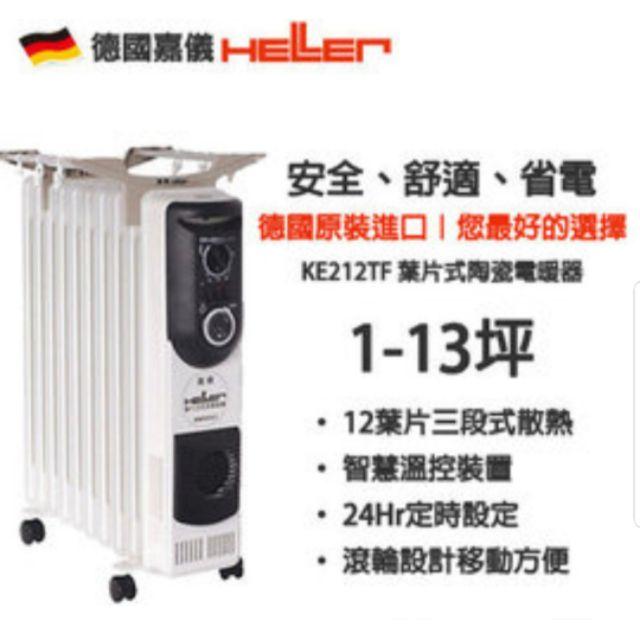德國嘉儀(KE212TF)12片葉片式電暖器
