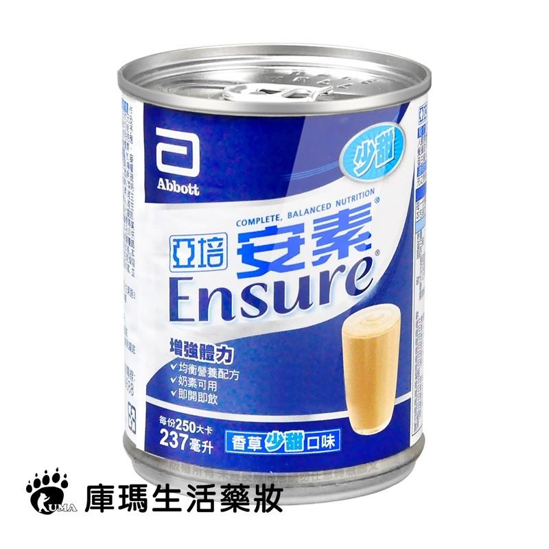 亞培 安素液體營養品香草口味-少甜 237mlx24入/箱【庫瑪生活藥妝】