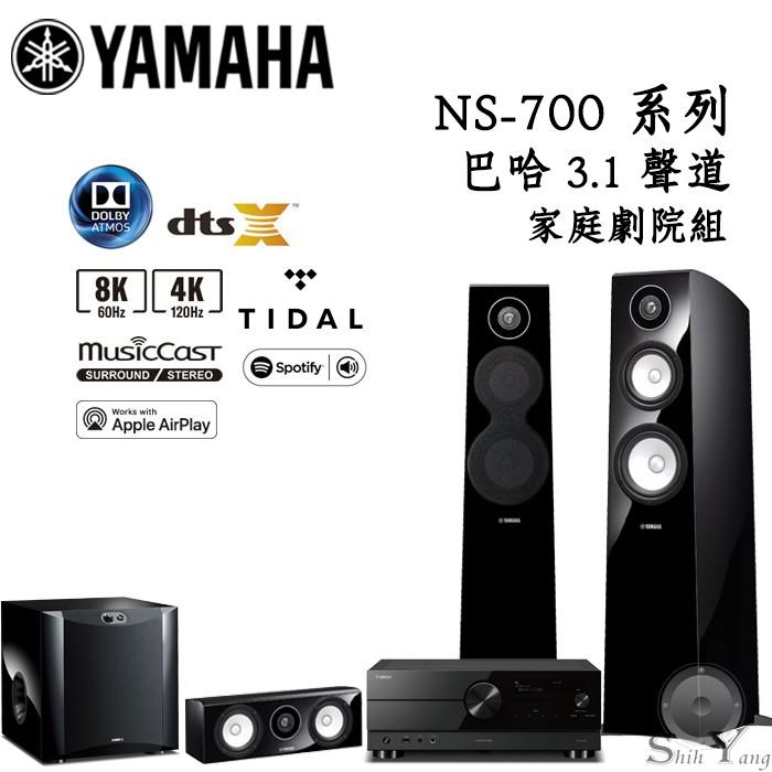 YAMAHA 巴哈家庭劇院組 3.1聲道 RX-A2A+NS-F700+NS-C700+NS-SW300鋼烤版 保固一年