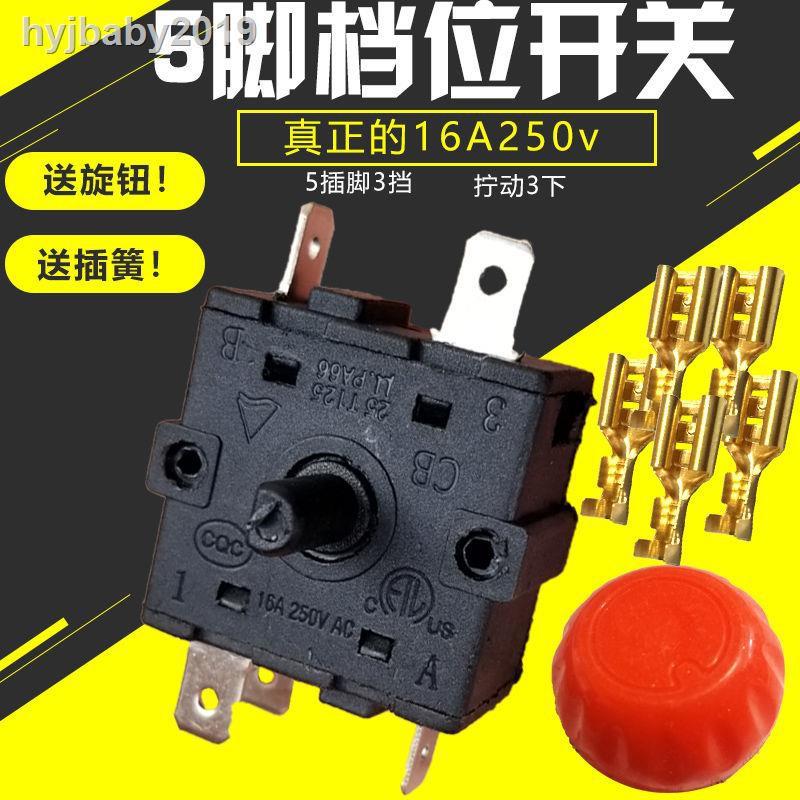 新款 電暖器配件5腳3檔位開關 暖風機電油汀檔位開關取暖器16A250v