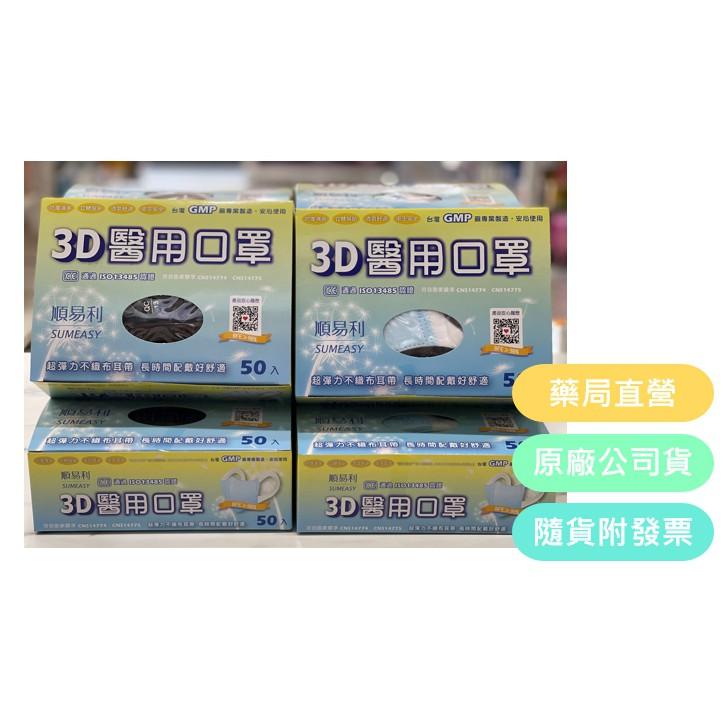 有現貨/有發票~台灣製醫療口罩-順易利3D立體成人醫療口罩 50入 L/XL 口罩國家隊