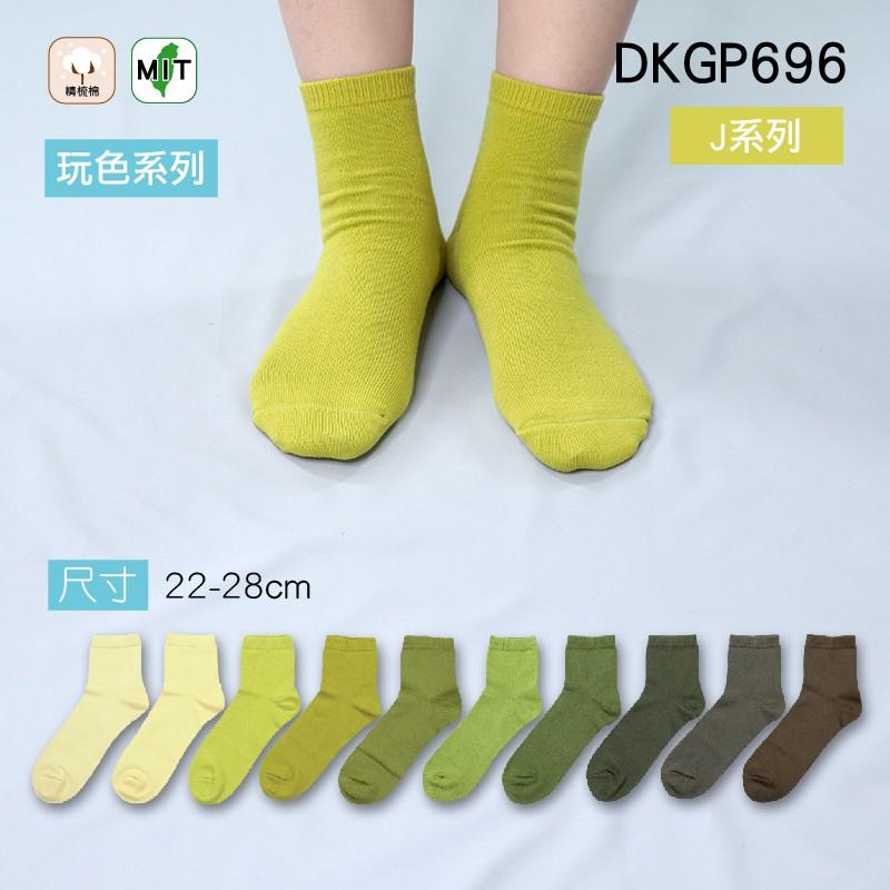 《DKGP696-J》玩色系列棉短襪 純棉襪 超彈性減壓襪口 舒適不緊勒 黃綠色襪子