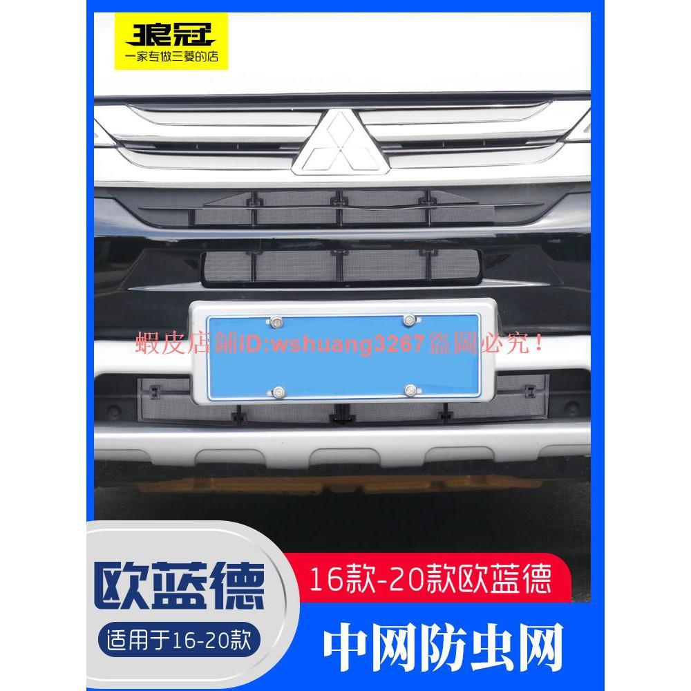 適用于16-21款三菱Outlander水箱防蟲網改裝配件專用防護罩汽車用品