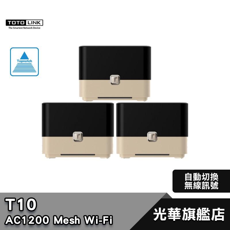 TOTOLINK T10 雙頻 AC1200 Mesh Wi-Fi 無線 網路系統【暢銷公司貨】