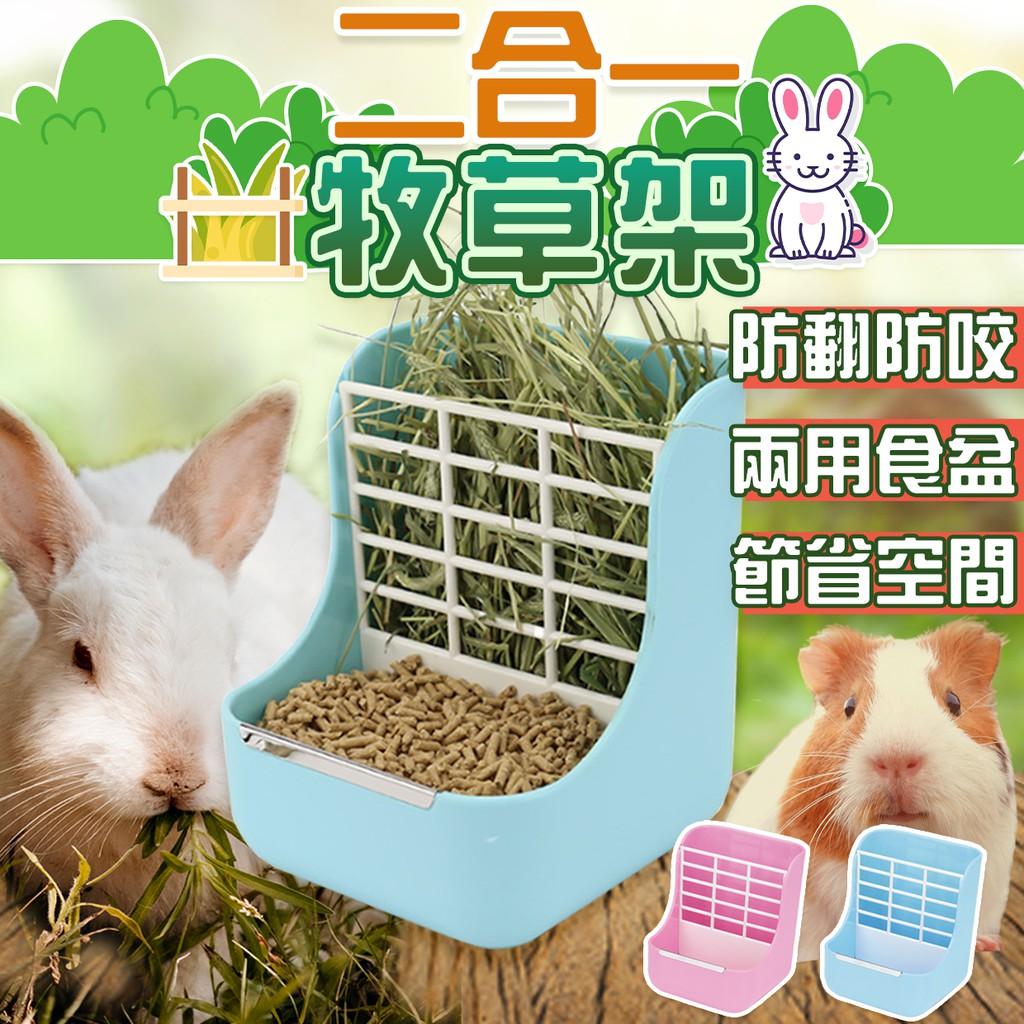 【台灣出貨 兩用通吃】 牧草架 兔子草架 草架兔子 牧草盒 天竺鼠草架 兔子牧草架 龍貓 荷蘭豬 固定式 二合一 粉/藍