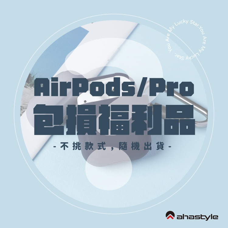 AHAstyle 授權店 AirPods/AirPods Pro/ Apple Watch包損/零瑕疵/微瑕疵福利品出清