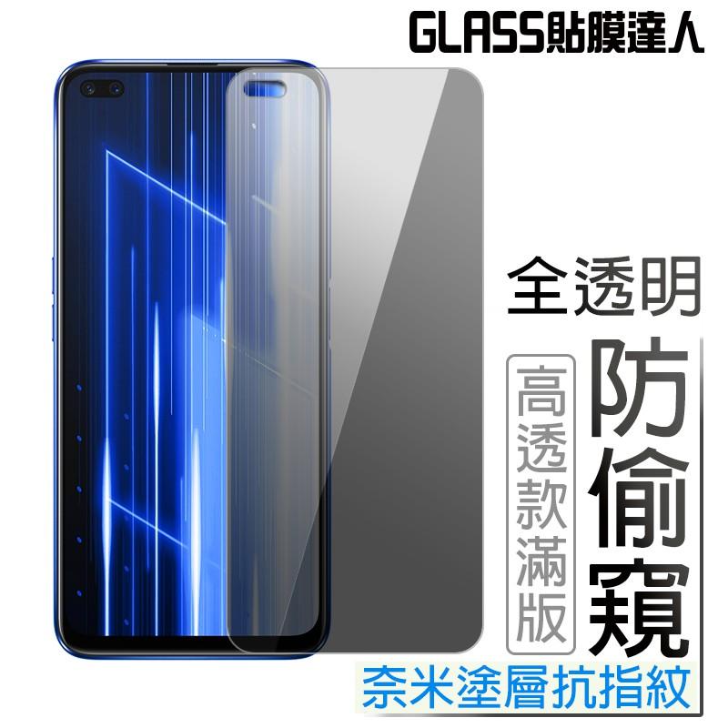 Realme頂級防偷窺滿版玻璃貼 玻璃保護貼適用Realme7 3 5 6 C3 6i XT X7 X3 X50 Pro