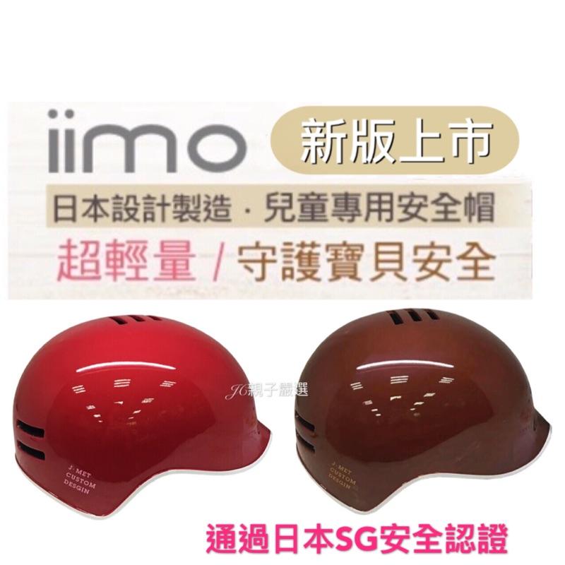 《現貨+E發票》iimo 兒童安全帽(紅/棕)