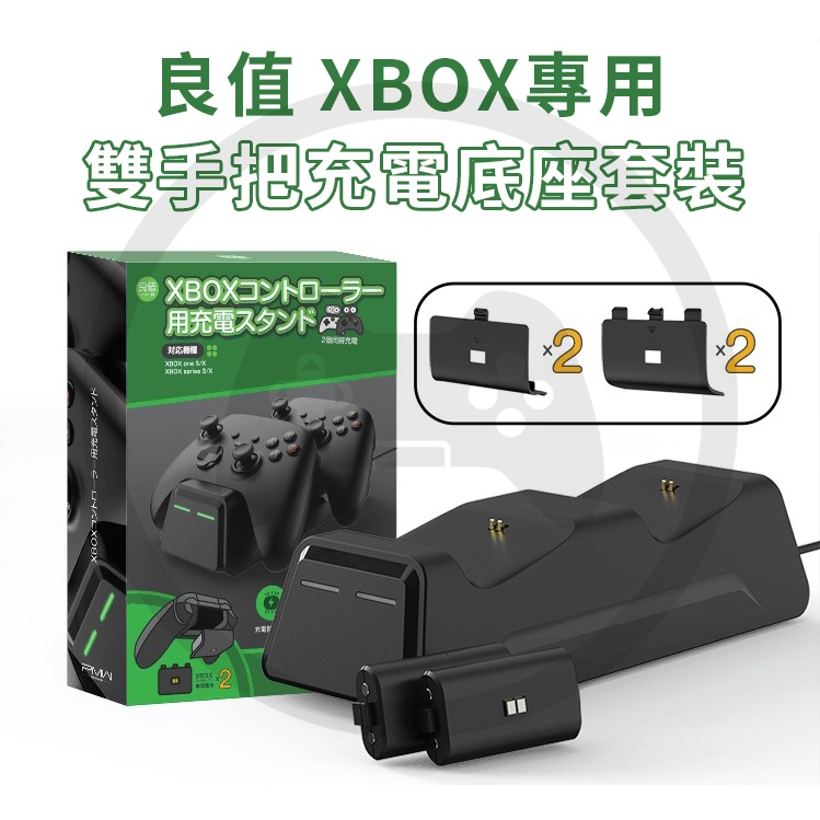 現貨 良值 XBOX series X手把 同步充電 附電池 雙手把座充 充電器 充電座 L440 XBOXONE電池