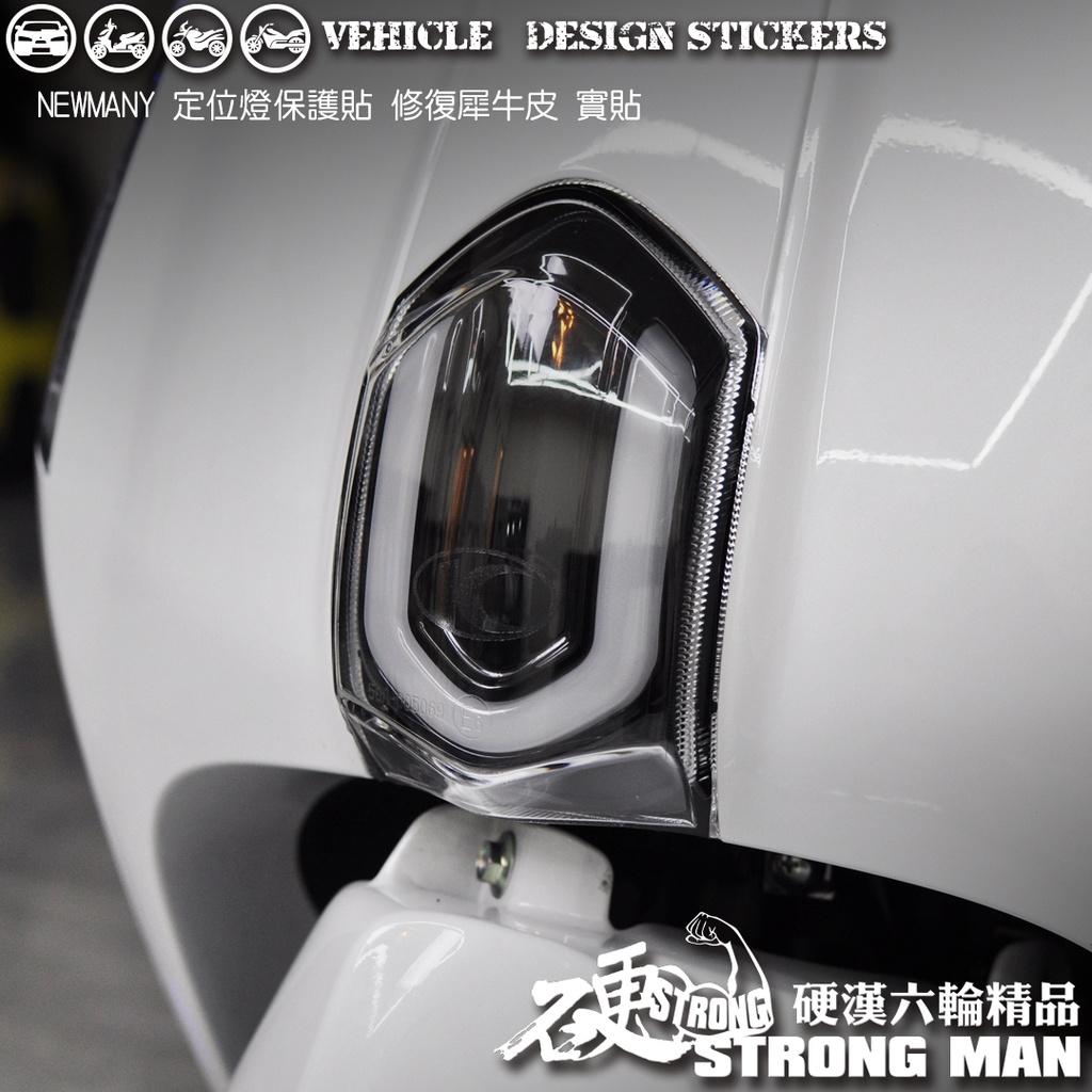 【硬漢六輪精品】 KYMCO NEW MANY 110/125 定位燈保護貼 (版型免裁切)