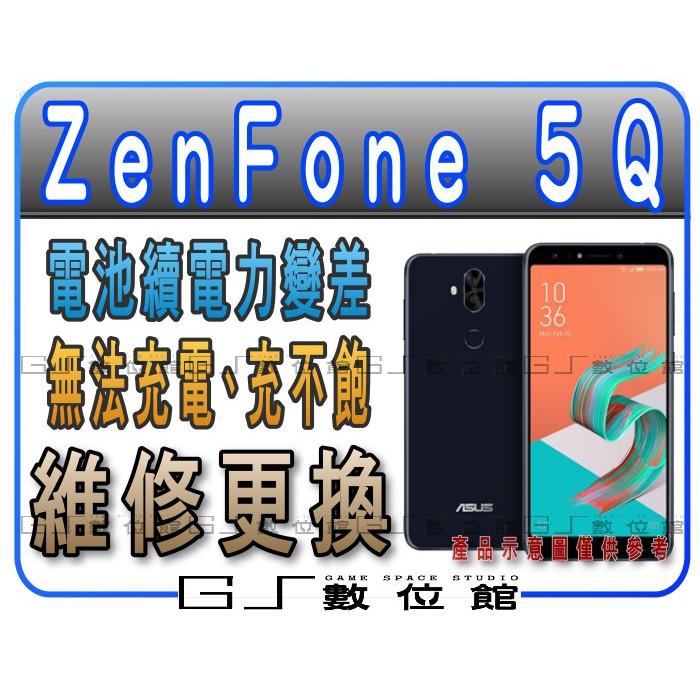 ASUS ZenFone 5Q ZenFone 4 2017版 ZE554KL 更換電池 耗電 續電差 電池膨脹