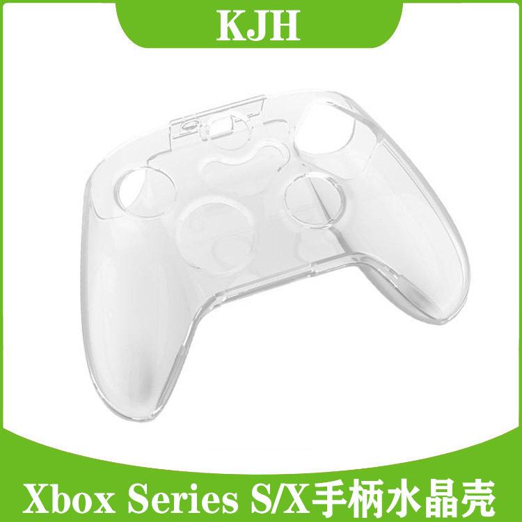 Xbox Series X手柄水晶殼XBOX SX無線手柄保護盒透明防摔硬殼
