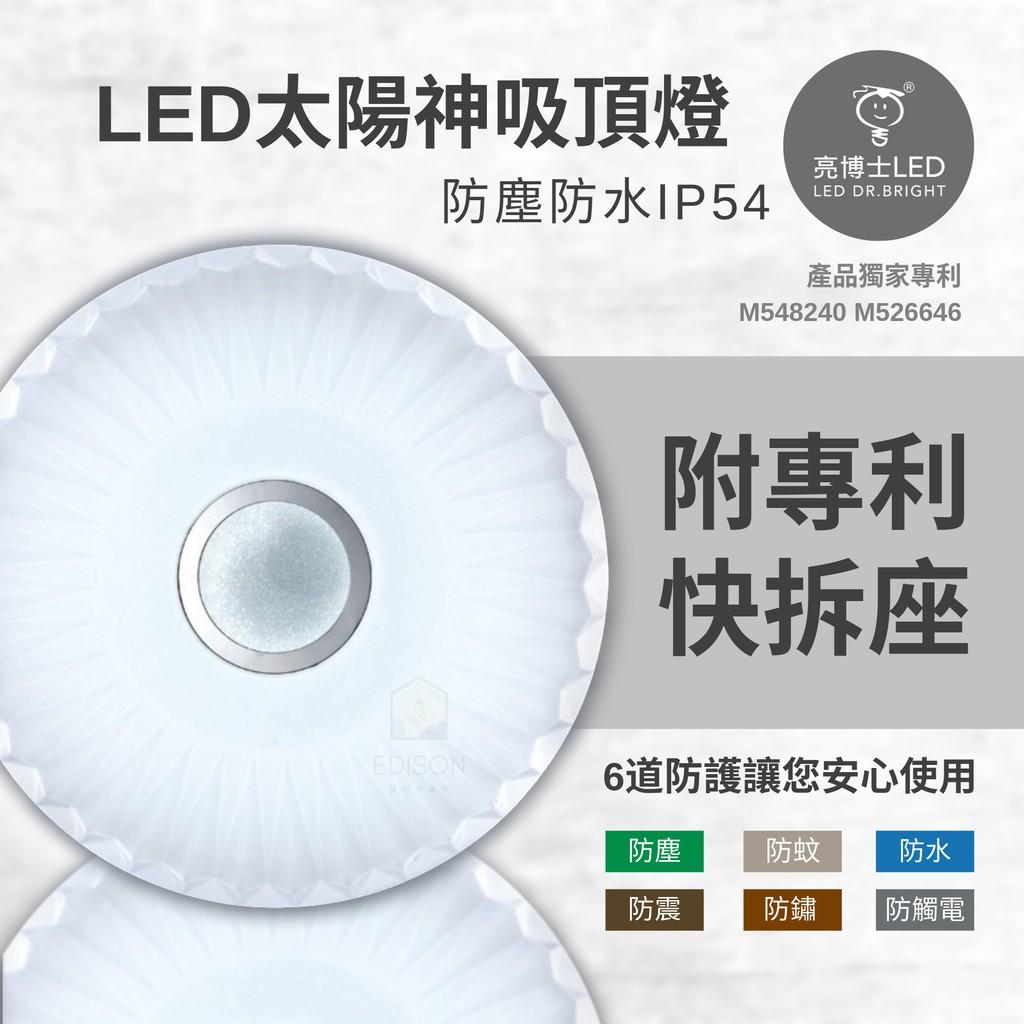 亮博士 LED 太陽神 吸頂燈 42W單色壁切 三段調光