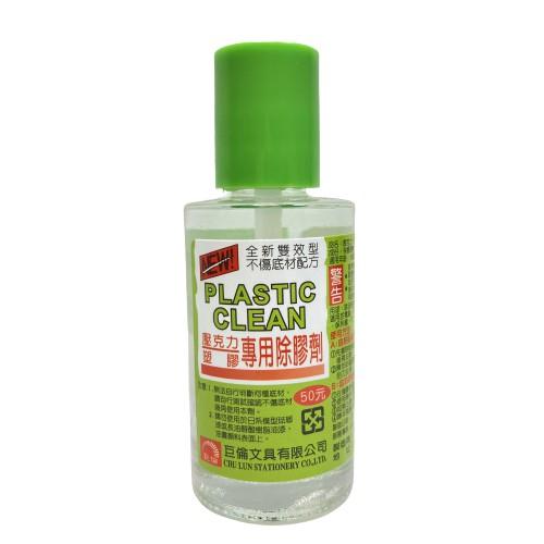 壓克力、塑膠除膠劑(35ml)