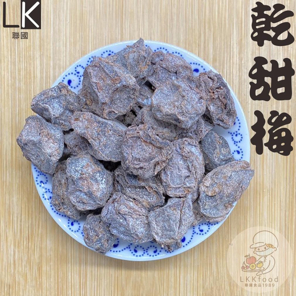 【聯國食品】乾甜梅 30g