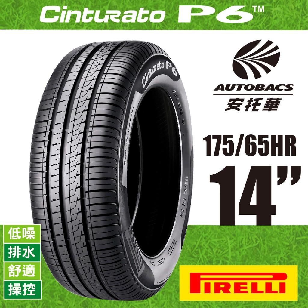 PIRELLI 倍耐力輪胎 P6 - 175/65/14 節能/舒適/操控/低噪音/轎車胎