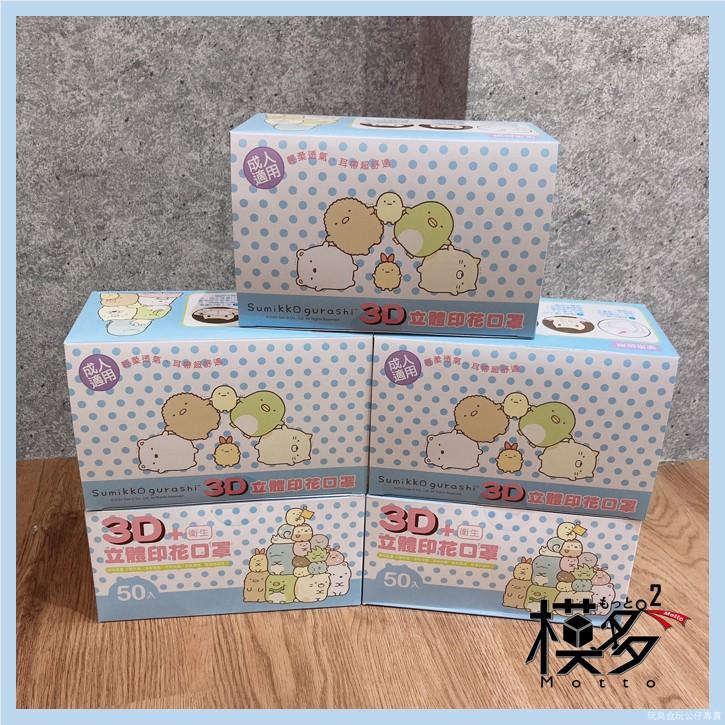 📦模多模多📦【正版授權/現貨】角落小夥伴 3D立體印花(防塵口罩) 一盒50入 一包5入 角落生物周邊 台灣製造
