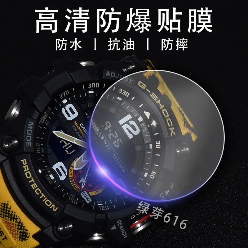 限時下殺適用卡西歐手表表盤貼膜高清保護膜GG-1000-1A/RG/GB/1A5/1A3/1A8