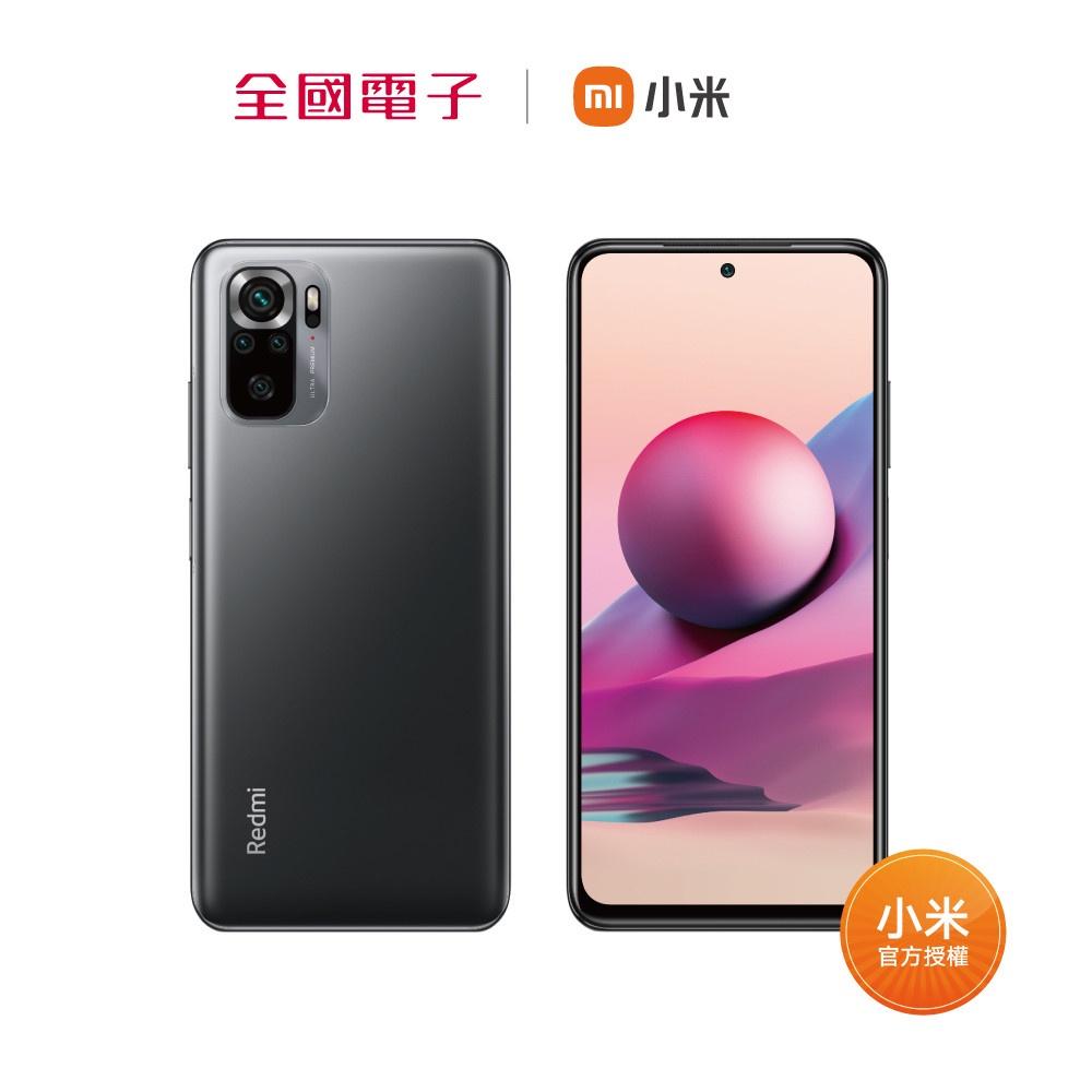 小米手機 Redmi Note 10S 瑪瑙灰 6GB+128GB  【全國電子】