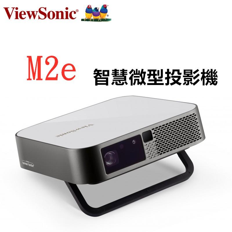 送腳架🔥含稅 免運🔥 Viewsonic 優派 M2e Full HD 投影機 Wi-Fi 藍牙 Type-C LED