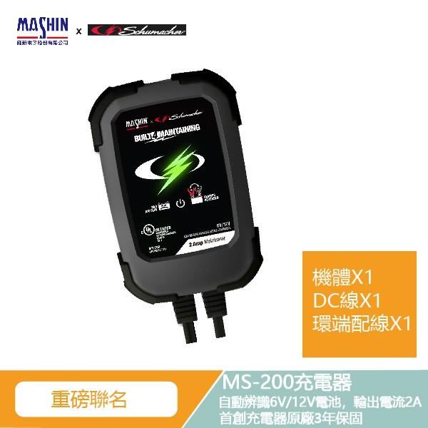 【麻新電子】X【舒馬克電器】台美聯名 MS-200 6V/12V 2A 鉛酸電池充電器 機車充電器 鉛酸充電