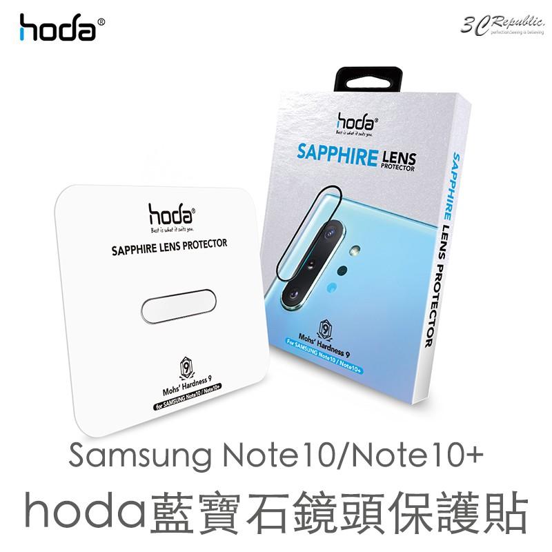hoda 藍寶石鏡頭貼 鏡頭玻璃貼 保護貼 適用於三星 SAMSUNG Note10 Note10 Plus