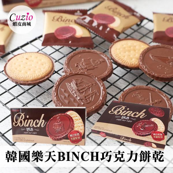 韓國 Lotte 樂天 BINCH 巧克力餅乾