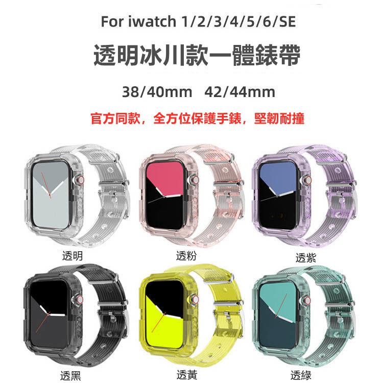 冰川限定 適用於蘋果手錶 Apple watch 錶帶 SE 6/5/4/3/2/1 iwatch 透明一體式 矽膠
