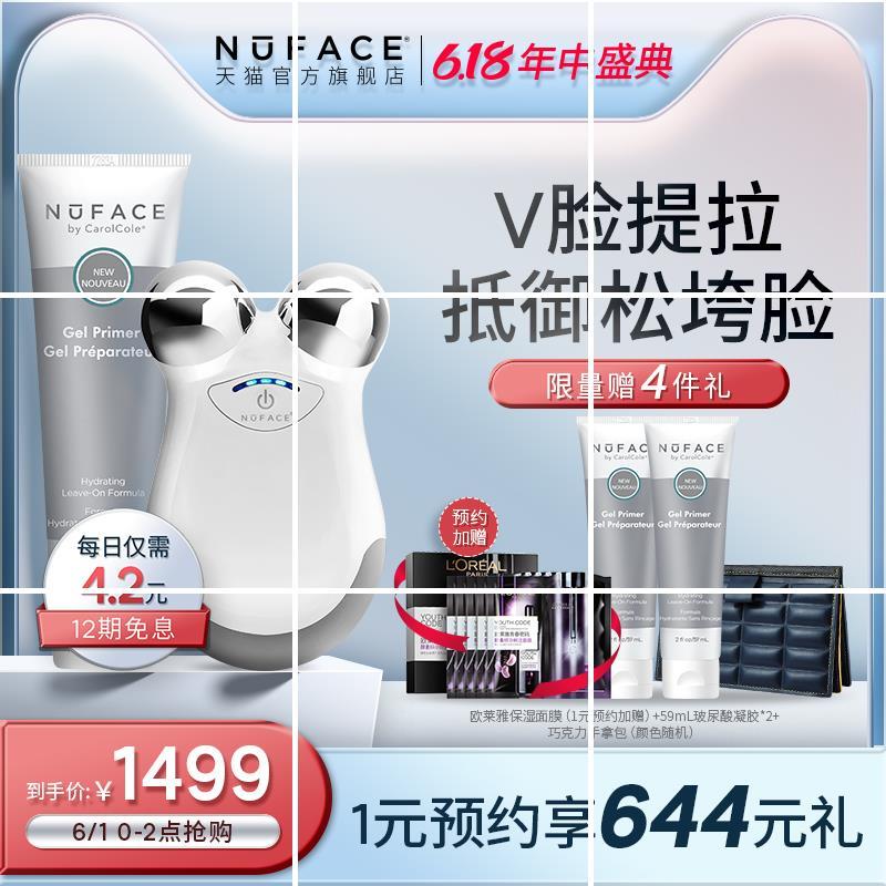 热卖中~NUFACE美容儀器家用mini瘦v臉神器提拉緊致法令紋臉部面部按摩儀