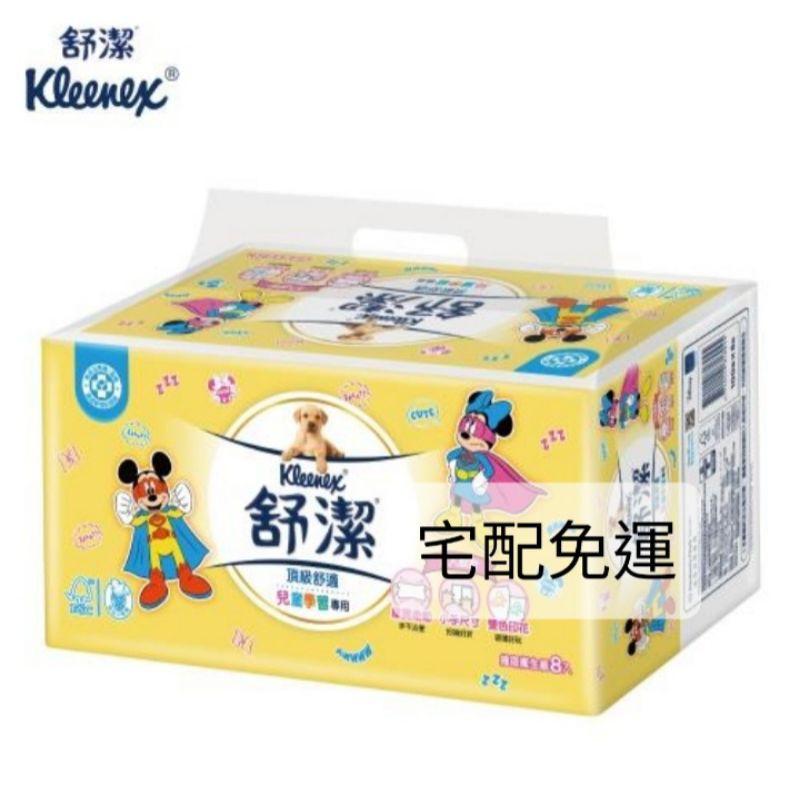 舒潔兒童學習專用三層抽取式衛生紙100抽*8包*6串/100抽*8包12串