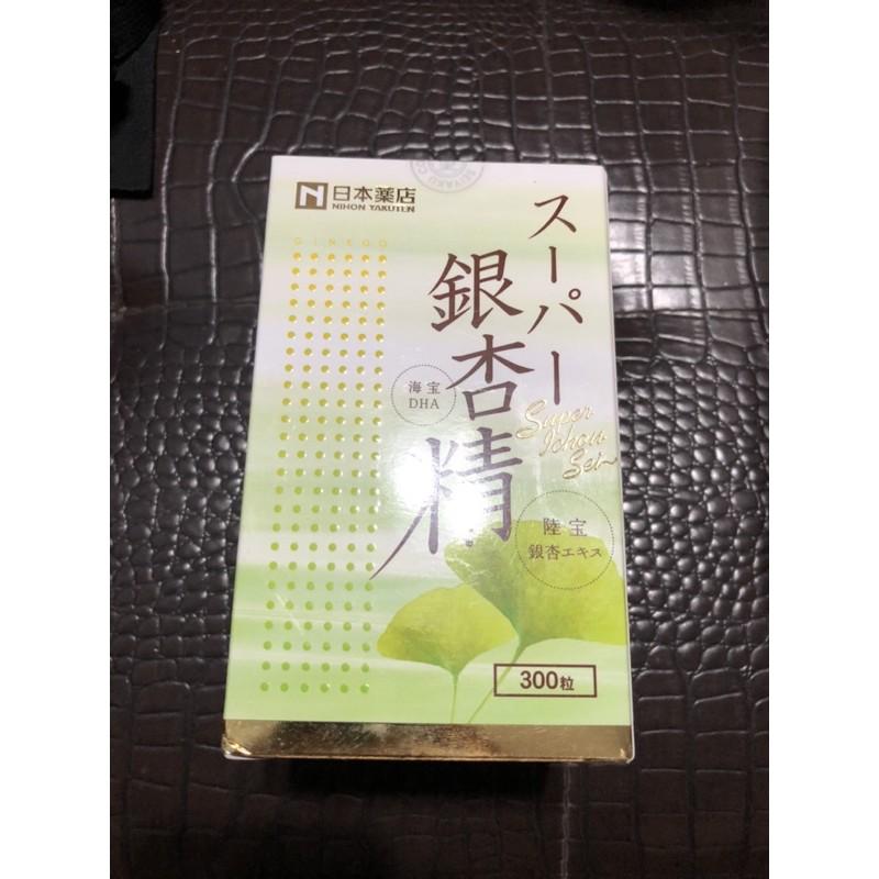 降價優惠 現貨 供應 日本藥店 藥王銀杏精 代購 期限2024