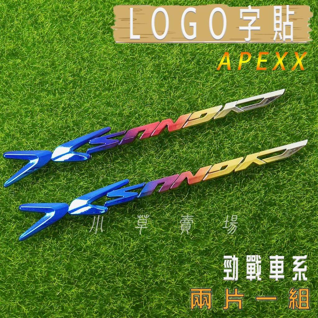 小草 有發票 APEXX 鍍鈦 LOGO 字貼 飾片 LOGO貼 側蓋貼 一組兩片 勁戰 二代戰 三代戰 四代戰 五代戰