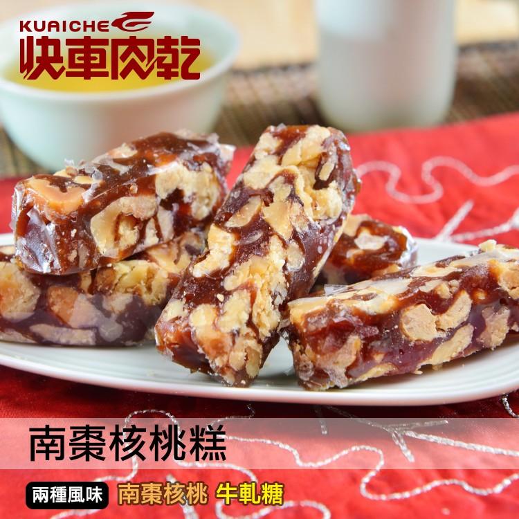 【快車肉乾】H10純南棗核桃糕-兩種口味 - 超值分享包
