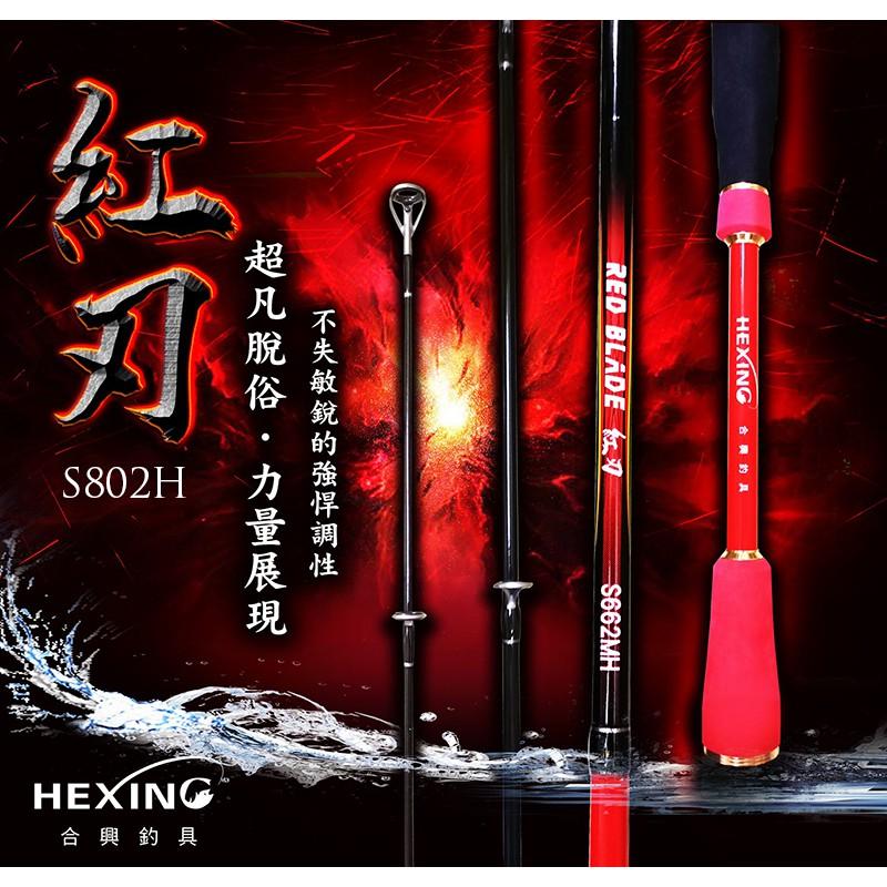 合興HEXING 紅刃 岸拋鐵板竿 規格:S802H【百有釣具】超高CP值 全竿搭載日本富士導環和輪座
