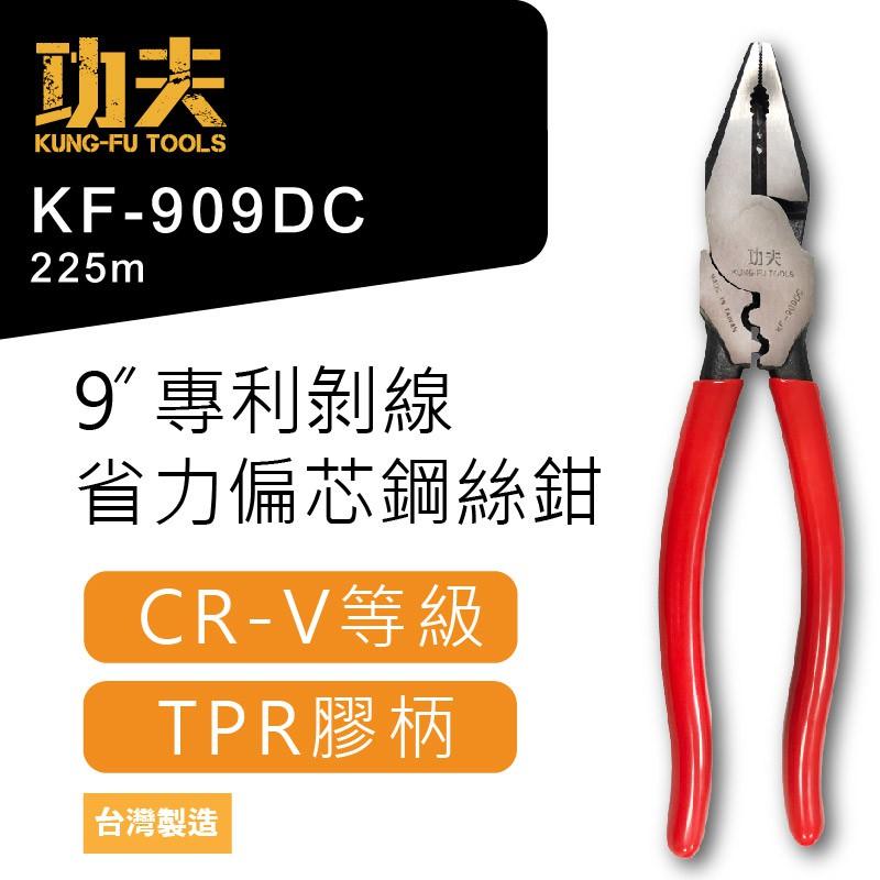 台灣製【功夫】9吋 專利 可剝線 省力 偏芯鋼絲鉗 (附壓著) 鋼絲鉗 KF-909DC鉗子 功夫