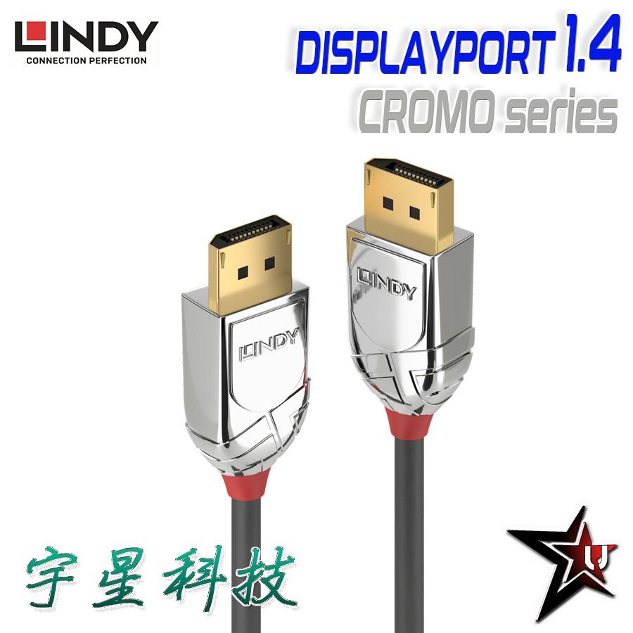 LINDY 林帝 CROMO系列 DisplayPort 1.4版 支援4K/8K 144Hz 德國設計 DP傳輸線