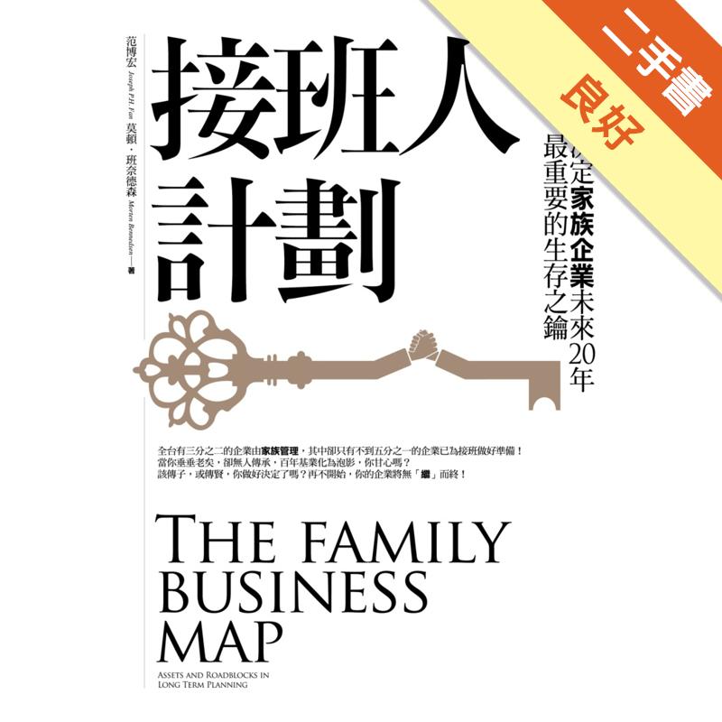 接班人計劃:決定家族企業未來20年最重要的生存之鑰[二手書_良好]5466
