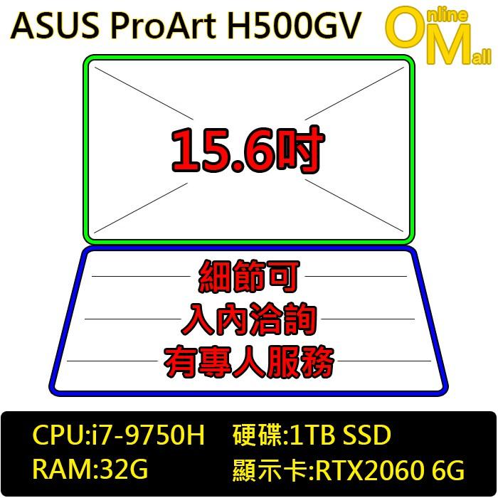 *OM*ASUS 華碩 ProArt H500GV-0022I9750H(i7/RTX2060獨顯/SSD/15吋4K)