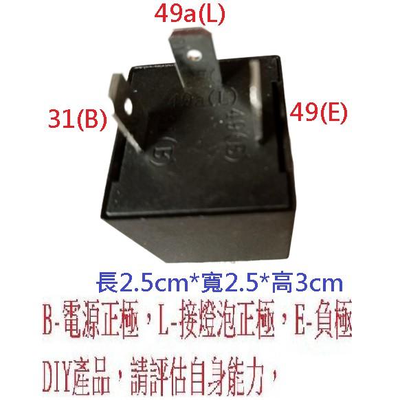 現代 三菱 本田 12V 3P 大功率 LED防快閃繼電器 LED方向燈繼電器 LED方向燈閃爍器 3P 3腳 120W