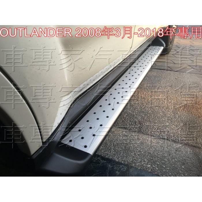 免運 2007年改款後-2020年 OUTLANDER 汽車 側踏板 側踏 側保桿 防撞桿 登車踏板 迎賓踏板 三菱 免