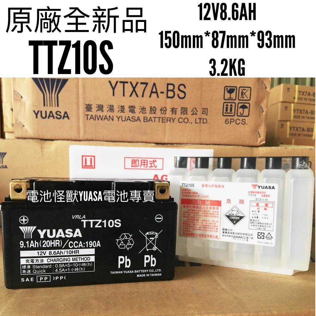 【YUASA湯淺】全新品YUASA湯淺機車電池 TTZ10S(同YTZ10S GTZ10S) 10號機車電池
